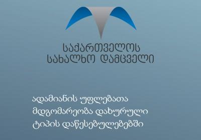 პრევენციის ეროვნული მექანიზმის ანგარიში 2017