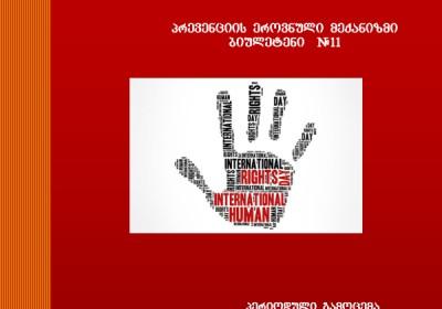 პრევენციის ეროვნული მექანიზმის კვარტალური საინფორმაციო ბიულეტენი N11