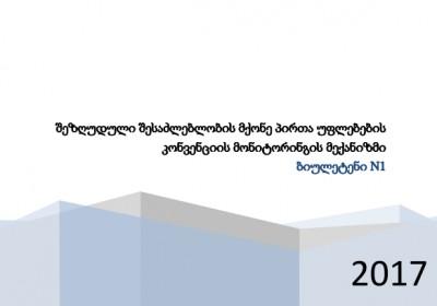 გაეროს შშმ პირთა უფლებების კონვენციის მონიტორინგის მექანიზმის N1 ბიულეტენი