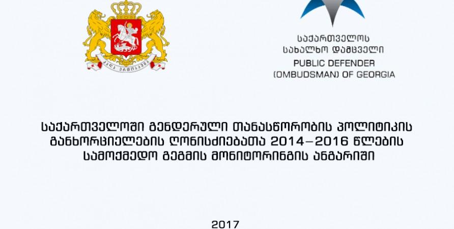 საქართველოში გენდერული თანასწორობის პოლიტიკის განხორციელების ღონისძიებათა 2014−2016 წლების სამოქმედო გეგმის მონიტორინგის ანგარიში