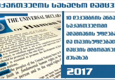 2017 წელს საქართველოში ადამიანის უფლებათა და თავისუფლებათა დაცვის მდგომარეობის შესახებ