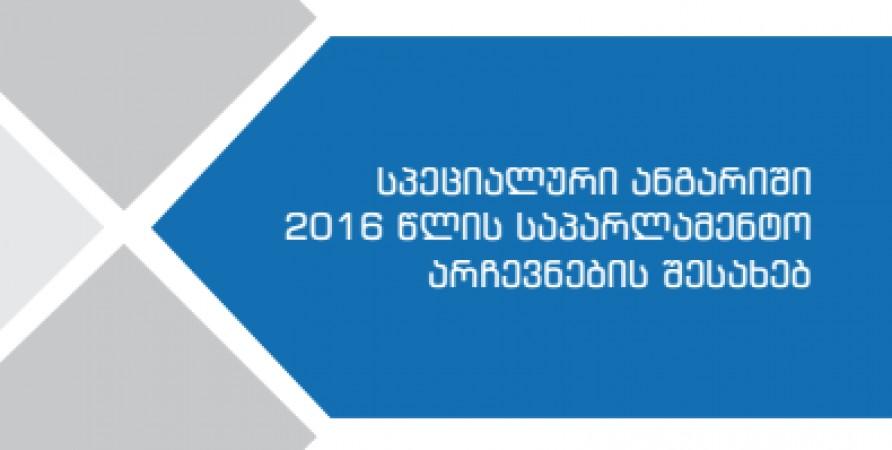 სპეციალური ანგარიში 2016 წლის საპარლამენტო არჩევნების შესახებ
