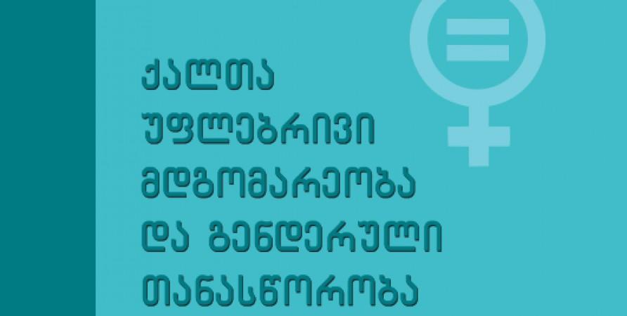 ქალთა უფლებრივი მდგომარეობა და გენდერული თანასწორობა