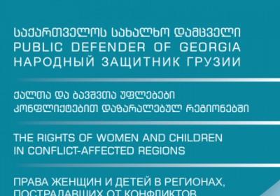 ქალთა და ბავშვთა უფლებები კონფლიქტებით დაზარალებულ რეგიონებში (2014-2016 წლების მიმოხილვა)