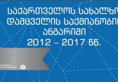 საქართველოს სახალხო დამცველის 2012-2017 წლების საქმიანობის ანგარიში