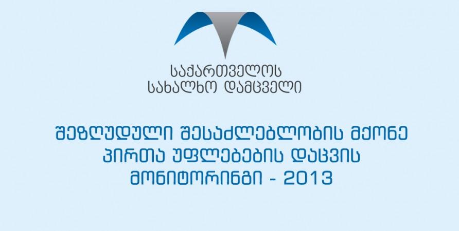 შეზღუდული შესაძლებლობის მქონე პირთა უფლებების დაცვის მონიტორინგი - 2013