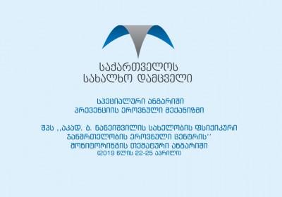 ,,აკად. ბ. ნანეიშვილის სახელობის ფსიქიკური ჯანმრთელობის ეროვნული ცენტრის'' მონიტორინგის თემატური ანგარიში