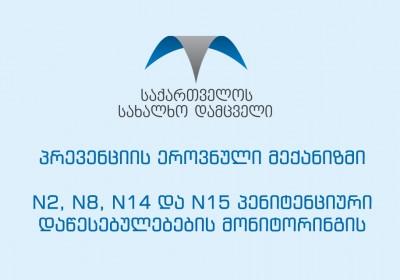 N2, N8, N14 და N15 პენიტენციური დაწესებულებების მონიტორინგის ვიზიტის შემდგომი ანგარიში