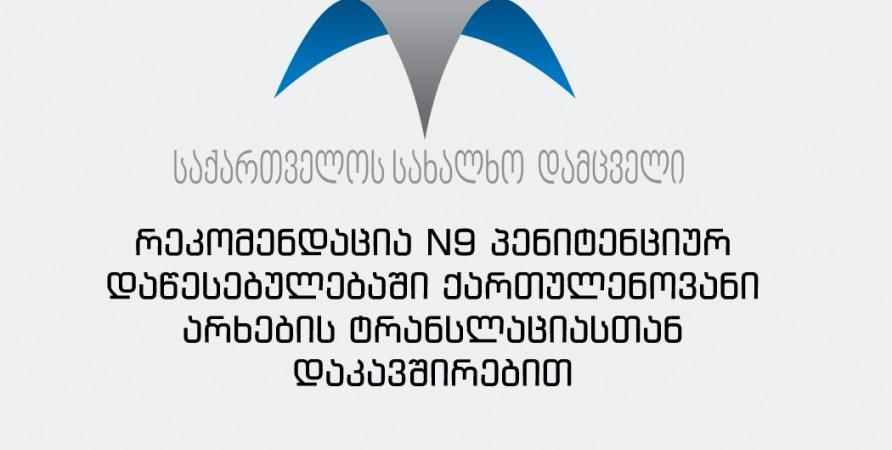 რეკომენდაცია N9 პენიტენციურ დაწესებულებაში ქართულენოვანი არხების ტრანსლაციასთან დაკავშირებით