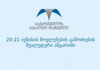 20-21 ივნისის მოვლენების გამოძიების შუალედური ანგარიში