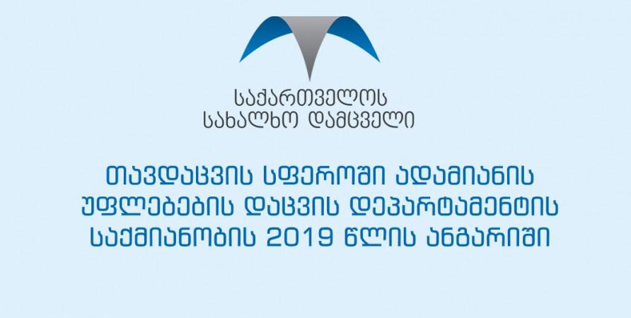თავდაცვის სფეროში ადამიანის უფლებების დაცვის დეპარტამენტის საქმიანობის 2019 წლის ანგარიში