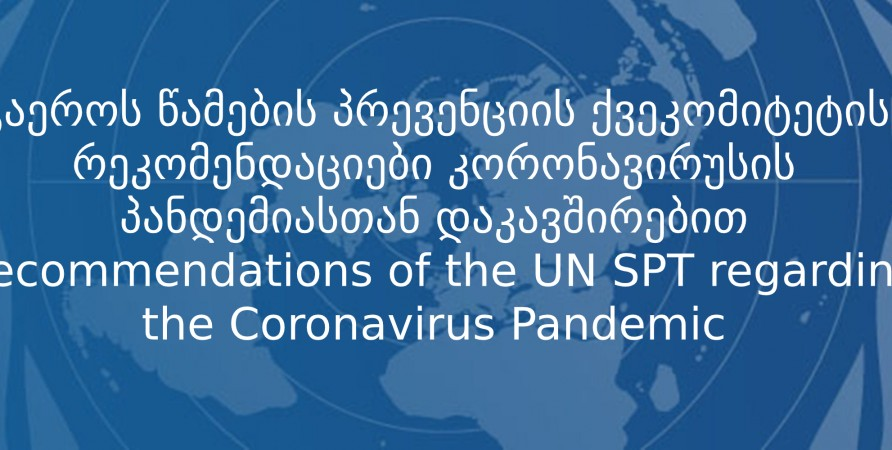 Advice of the Subcommittee on Prevention of Torture to States Parties and National Preventive Mechanisms relating to the Coronavirus Pandemic