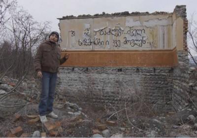 გამყოფ ხაზთან მდებარე სოფელში მცხოვრები 12 წლის ნიკას ისტორია