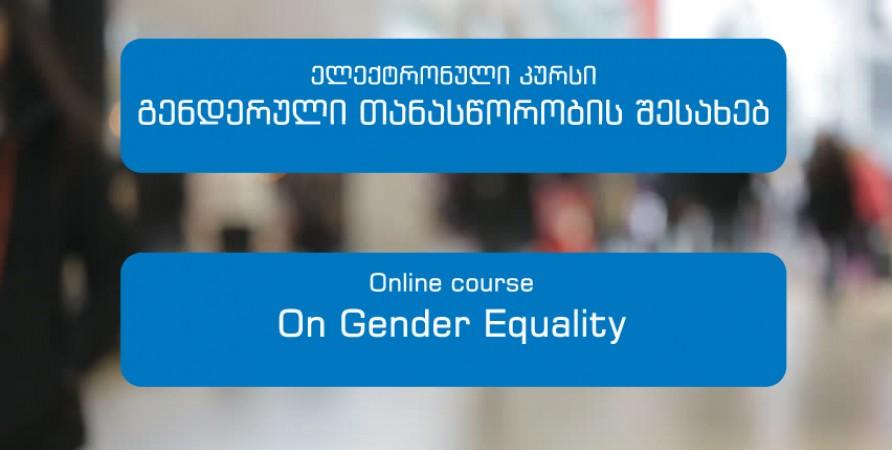 ელექტრონულ კურსი გენდერული თანასწორობის შესახებ