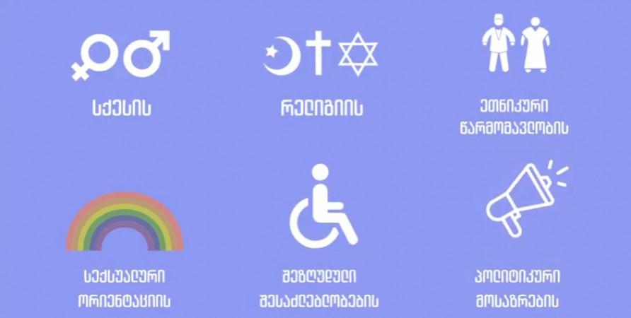 სახალხო დამცველი თანასწორობის ორგანოა