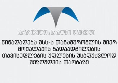 წინადადება შსს-ს თანამშრომლის მიერ მოქალაქის გადაადგილების თავისუფლების უფლების უსაფუძვლოდ შეზღუდვის თაობაზე