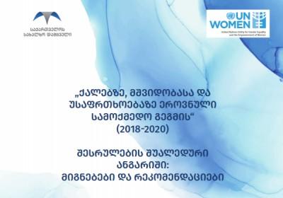 ქალებზე, მშვიდობასა და უსაფრთხოებაზე 2018-2020 წლების ეროვნული სამოქმედო გეგმის შესრულების შუალედური მონიტორინგის მიგნებები და რეკომენდაციები