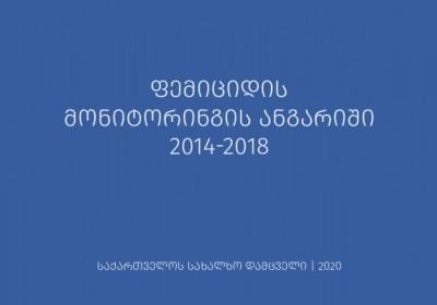 ფემიციდის მონიტორინგის ანგარიში 2014-2018
