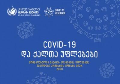 სახელმძღვანელო დოკუმენტი - Covid-19 და ქალთა უფლებები