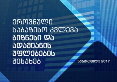 საქართველოში ბიზნესისა და ადამიანის უფლებების შესახებ ეროვნული საბაზისო კვლევის ჩატარება