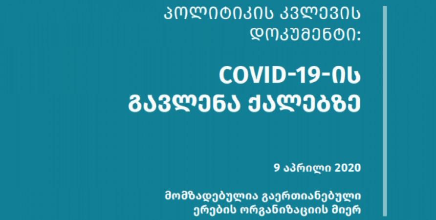 პოლიტიკის კვლევის დოკუმენტი: COVID-19-ის გავლენა ქალებზე