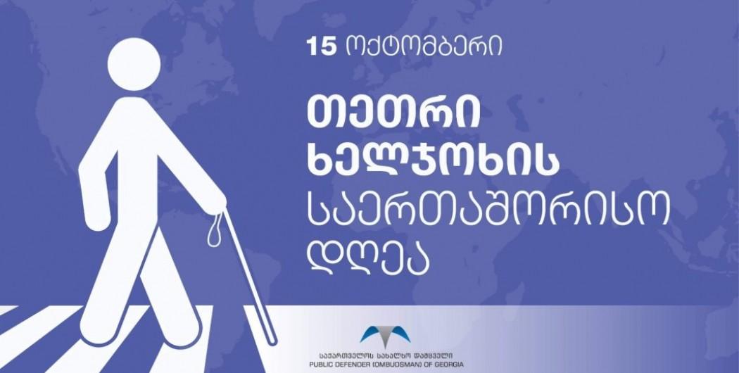 International White Cane Day