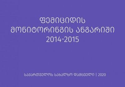 ფემიციდის მონიტორინგის ანგარიში 2014-2015