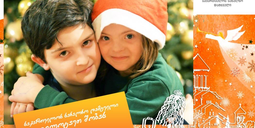 სახალხო დამცველი საქართველოს მართლმადიდებლებს შობას ულოცავს