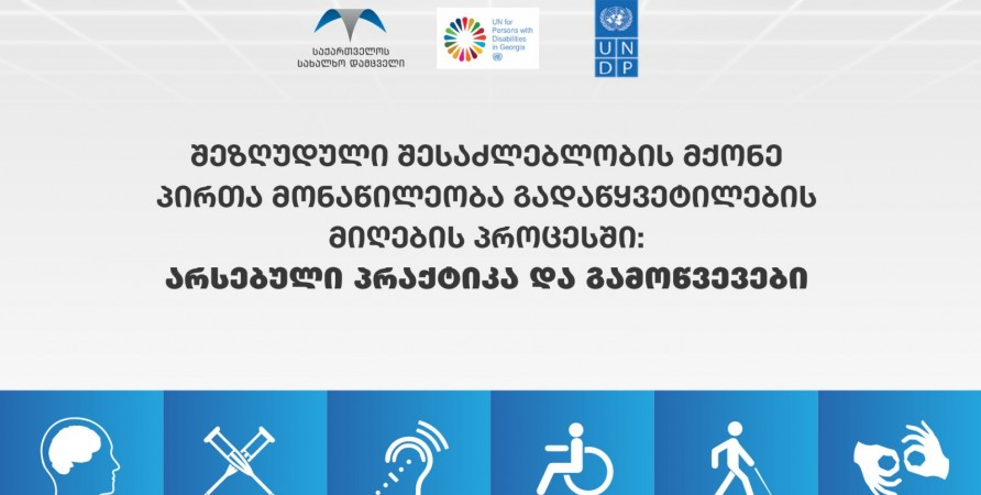 Day of Persons with Disabilities
