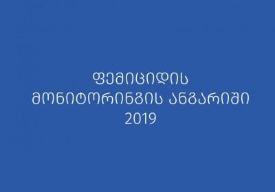 ფემიციდის მონიტორინგის ანგარიში 2019