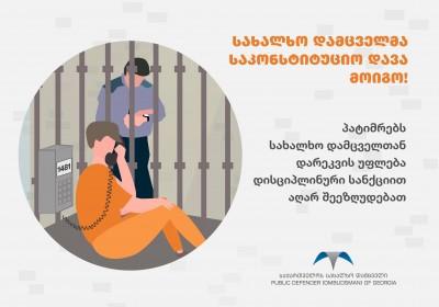 Constitutional Court Declares Restriction on Contacting Public Defender via Hotline Unconstitutional