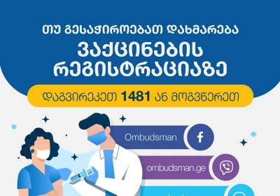 Contact us if you need help in registration for vaccination.