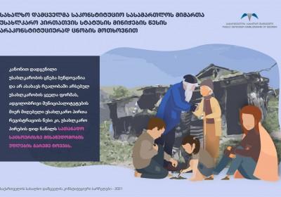Վրաստանի ժողովրդական պաշտպանը, անօթևան անձանց կարգավիճակի շնորհման կարգը հակասահմանադրական ճանաչելու պահանջով դիմել է Սահմանադրական դատարանին