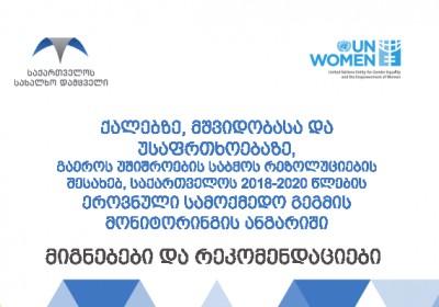 2018-2020 թվականների՝ կանանց, խաղաղության և անվտանգության վերաբերյալ ազգային գործողությունների ծրագրի իրականացման մոնիթորինգի արդյունքներ և առաջարկութ ...