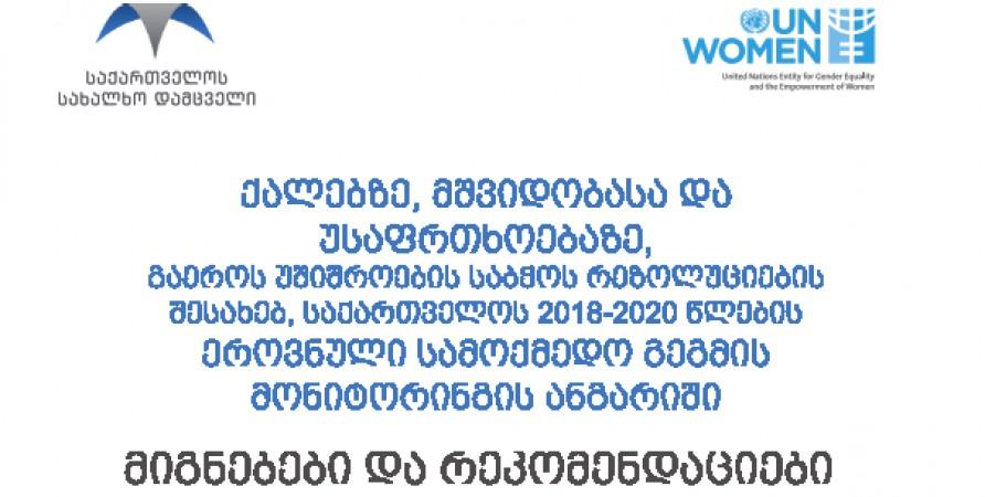 ქალებზე, მშვიდობასა და უსაფრთხოებაზე 2018-2020 წლების ეროვნული სამოქმედო გეგმის შესრულების მონიტორინგის მიგნებები და რეკომენდაციები