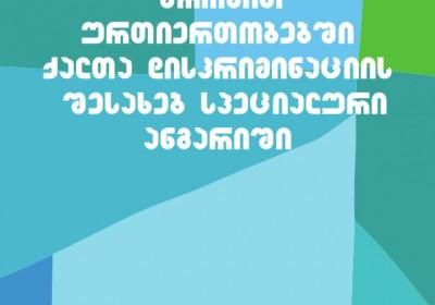 სპეციალური ანგარიში შრომით ურთიერთობებში ქალთა დისკრიმინაცის შესახებ