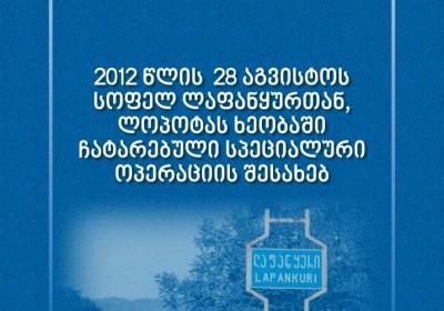 საქართველოს სახალხო დამცველთან შექმნილი საზოგადოებრივი საბჭოს ანგარიში 2012 წლის 28 აგვისტოს სოფელ ლაფანყურთან, ლოპოტას ხეობაში ჩატარებული სპეციალური  ...