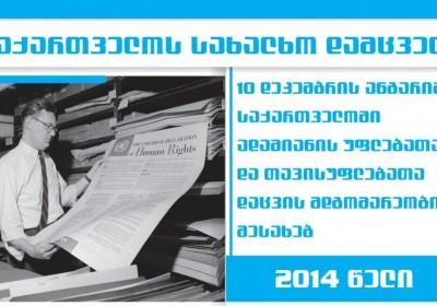 ანგარიში საქართველოში ადამიანის უფლებათა და თავისუფლებათა დაცვის მდგომარეობის შესახებ - 2014 წელი
