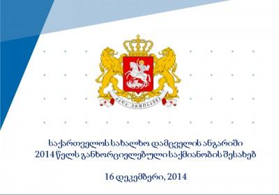 საქართველოს სახალხო დამცველის ანგარიში 2014 წელს განხორციელებული საქმიანობის შესახებ