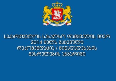 საქართველოს სახალხო დამცველის მიერ 2014 წელს  გაცემული რეკომენდაცია/წინადადებების შესრულების ანგარიში