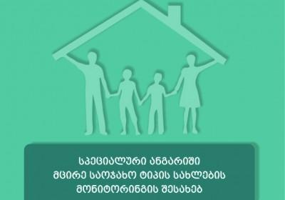 სპეციალური ანგარიში მცირე საოჯახო ტიპის სახლების მონიტორინგის შესახებ