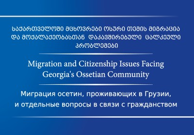 Migration and Citizenship Issues Facing Georgia's Ossetian Community