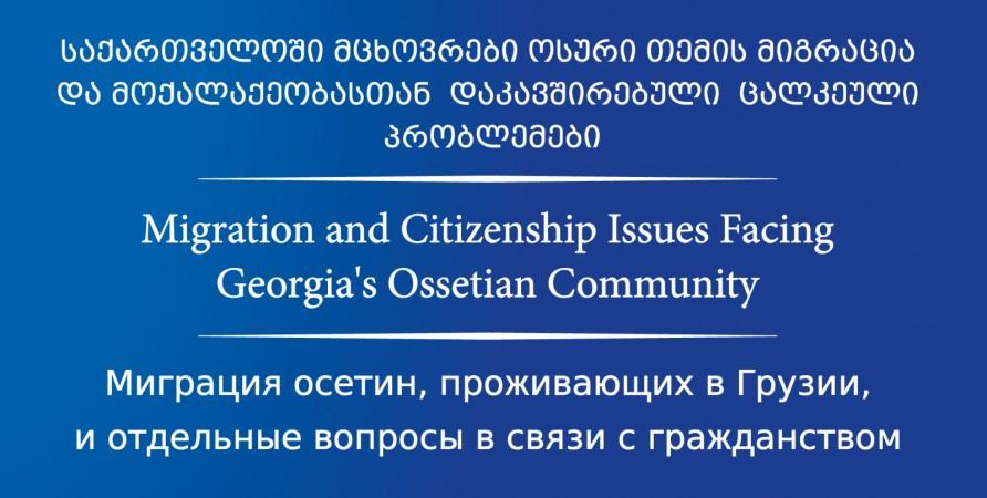 საქართველოში მცხოვრები ოსური თემის მიგრაცია და მოქალაქეობასთან დაკავშირებული ცალკეული პრობლემები