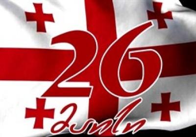 26 მაისი საქართველოს დამოუკიდებლობის დღეა