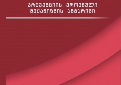 პრევენციის ეროვნული მექანიზმის ანგარიში 2014