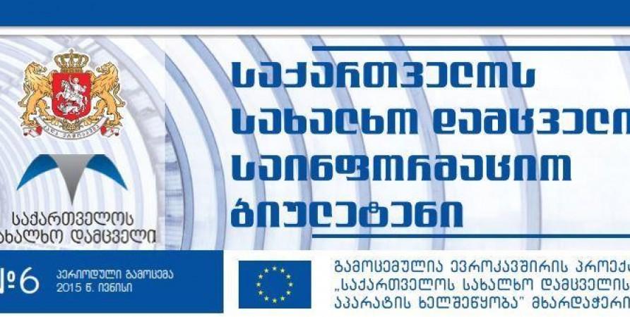 ბიულეტენი, პერიოდული გამოცემა – 2015 წლის ივნისი