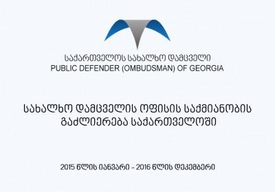 სახალხო დამცველის ოფისის საქმიანობის გაძლიერება საქართველოში