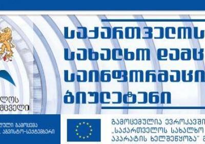 ბიულეტენი, პერიოდული გამოცემა – 2015 წლის აგვისტო–სექტემბერი
