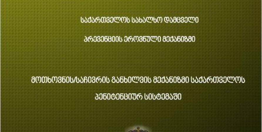 სპეციალური ანგარიში მოთხოვნის/საჩივრის განხილვის მექანიზმი საქართველოს პენიტენციურ სისტემაში