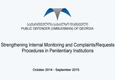 Strengthening Internal Monitoring and Complaints/Requests Procedures in Penitentiary Institutions